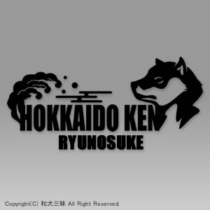 お名前ステッカー 北海道犬(梅/波)