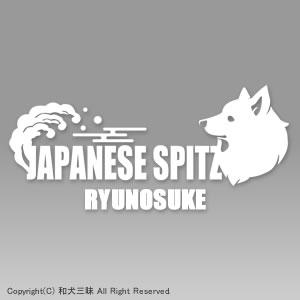 日本スピッツグッズ お名前ステッカー 日本スピッツ(梅/波)