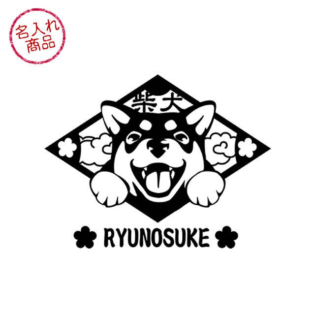 【柴犬・名入れステッカー】 笑い犬(柴犬)