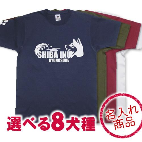 和犬と梅波Tシャツ