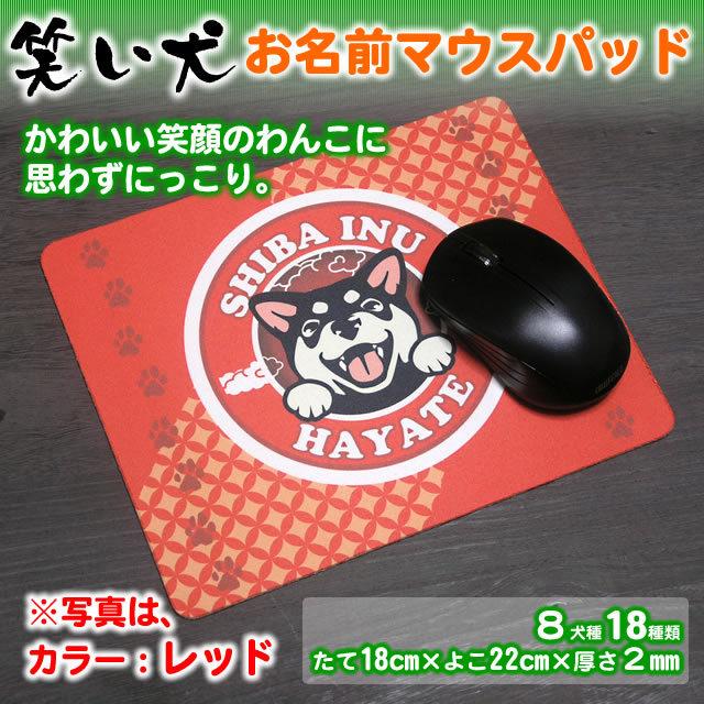 笑い犬 マウスパッド