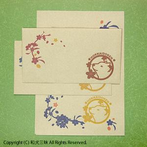 北海道犬と桜レターセット