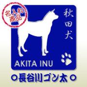 秋田犬シルエット(S)名入れ(ステッカー)