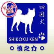 四国犬グッズ 四国犬シルエット(S)名入れ(ステッカー)