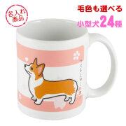 マグカップ 小型犬