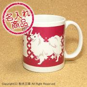 日本スピッツグッズ 日本スピッツと七宝マグカップ
