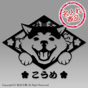 【秋田犬・名入れステッカー】 笑い犬(秋田犬)
