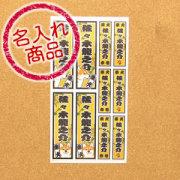 柴犬名入れシール(千社札風)