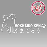 北海道犬01名入れステッカー
