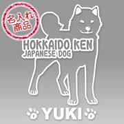 北海道犬02名入れステッカーS