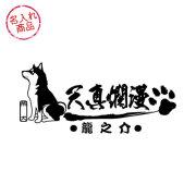 柴犬名入れステッカー【天真爛漫】
