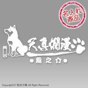 柴犬/黒柴名入れステッカー【天真爛漫】