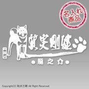 四国犬グッズ 四国犬名入れステッカー【質実剛健】
