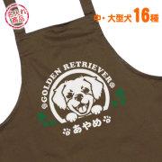 エプロン 笑い犬 大型犬