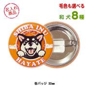 缶バッジ 笑い犬 和犬