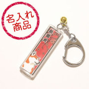 秋田犬千社札風(キーホルダー)名入れ
