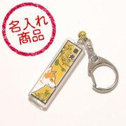 柴犬千社札風(キーホルダー)名入れ