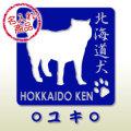 北海道犬シルエット(S)名入れ(ステッカー)