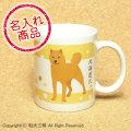 北海道犬グッズ 北海道犬とあられマグカップ