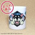 笑い犬名入れマグカップ(黒柴)
