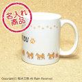 歩く柴犬マグカップ(赤柴)