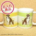 四国犬グッズ 四国犬と唐草マグカップ(ペア)