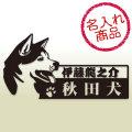 秋田犬グッズ 秋田犬ステッカー横顔/J