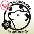北海道犬と梅ステッカー