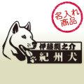 紀州犬グッズ 紀州犬ステッカー横顔/J