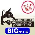 柴犬ステッカー横顔/BIG