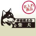 柴犬グッズ 柴犬ステッカー横顔/J