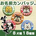【お名前 缶バッジ】 笑い犬(32mm)