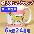 マグカップ(中・大型犬)