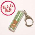 北海道犬キャラ(キーホルダー)名入れ