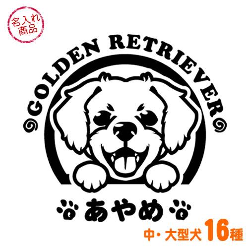 ステッカー 笑い犬 大型犬