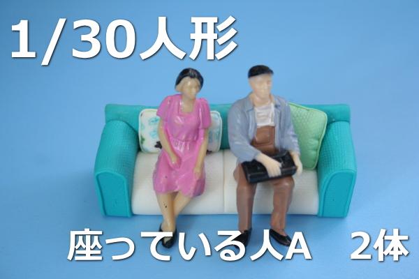 外構模型人形