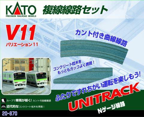 KATO カトー V11 複線線路セット(R414/381)  20-870  【Nゲージ】【鉄道模型】【ストラクチャー】