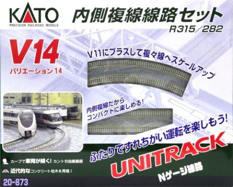 KATO カトー V14 内側複線線路セット(R315/282)  20-873  【Nゲージ】【鉄道模型】【ストラクチャー】
