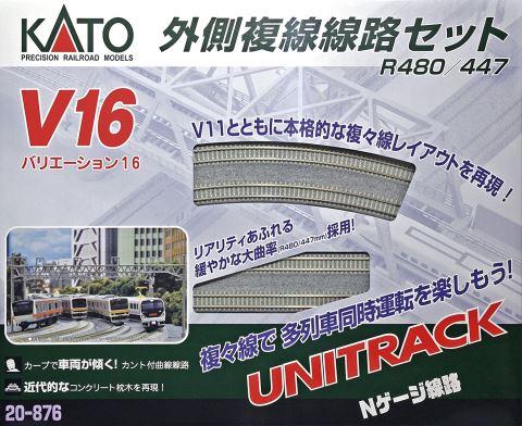 KATO カトー V16 外側複線線路セット(R480/447)  20-876  【Nゲージ】【鉄道模型】【ストラクチャー】