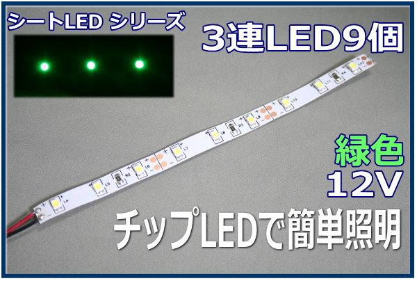 テープLED緑3連