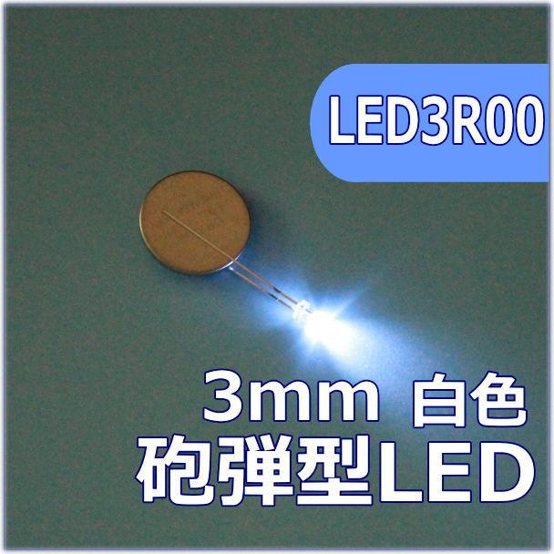 模型LED自作