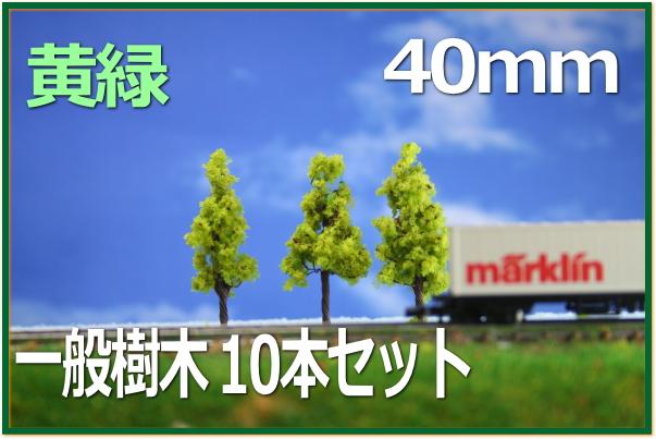 樹木模型 Zゲージ
