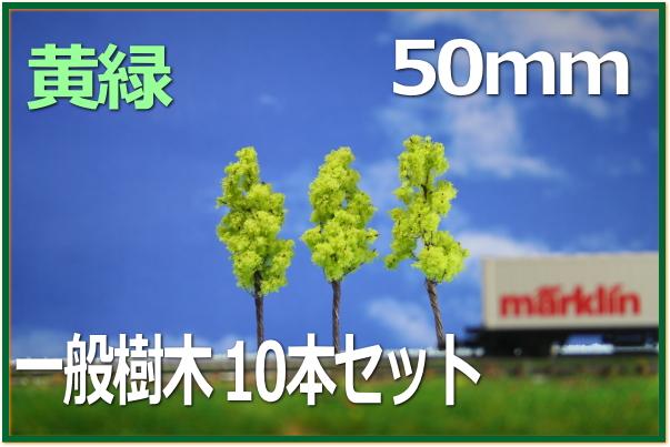 街路樹模型
