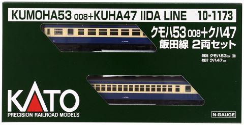 KATO カトー クモハ53008+クハ47 飯田線(2両)  10-1173【Nゲージ】【鉄道模型】【車両】【セット品】