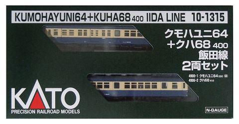 KATO カトー クモハユニ64+クハ68400 飯田線(2両)  10-1315【Nゲージ】【鉄道模型】【車両】【セット品】