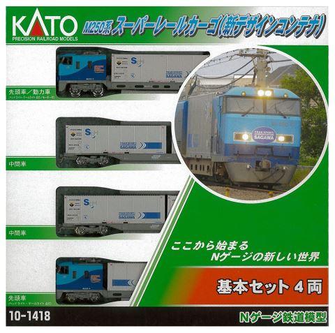 KATO カトーM250系スーパーレールカーゴ(新デザインコンテナ) 基本(4両)  10-1418    【Nゲージ】【鉄道模型】【車両】【セット品】