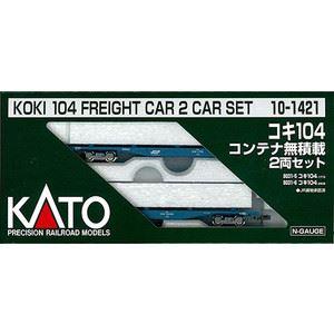 KATO カトーコキ104 コンテナ無積載 (2両)  10-1421    【Nゲージ】【鉄道模型】【車両】【セット品】