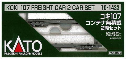 KATO カトーコキ107コンテナ無積載(2両)  10-1433    【Nゲージ】【鉄道模型】【車両】【セット品】