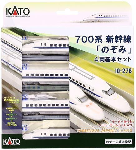 KATO カトー 700系新幹線のぞみ基本(4両)  10-276【Nゲージ】【鉄道模型】【車両】【セット品】