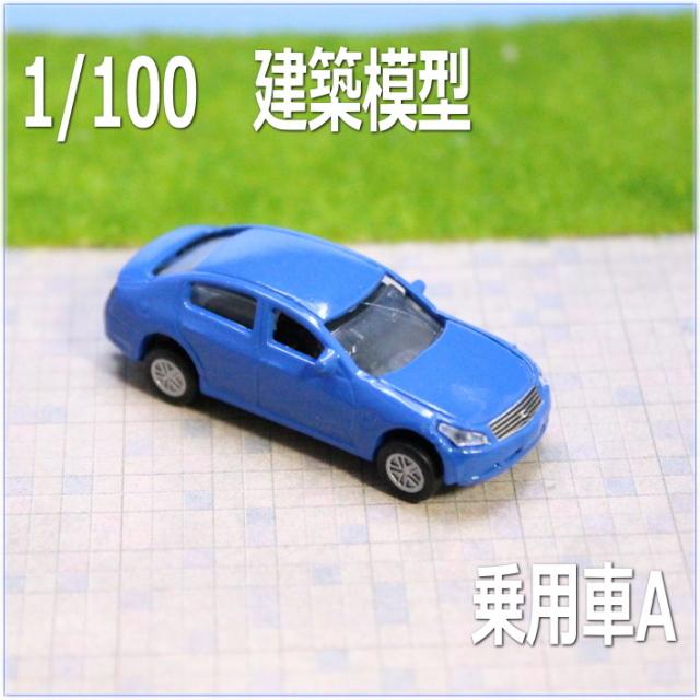 建築模型用自動車
